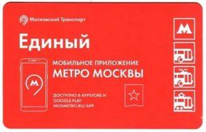 До Скольки Лет Можно Бесплатно Ездить В Метро Москва
