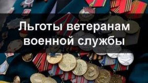 Какие льготы положены ветеранам военной службы в саратовской области