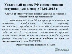 Поправки по 208 статье части 2 на 2020