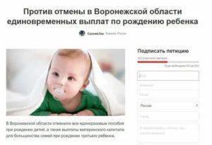 Что Оформить При Рождении Второго Ребенка В Воронеже