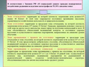Какие льготы пострадавшим от чернобыльской катастрофы в зоне с правом отселения