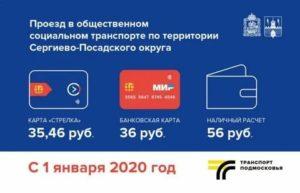 Сколько Стоит Школьный Проездной В 2020 Году Кострома