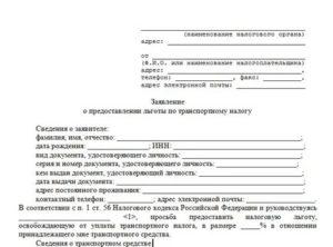 Льготы Пенсионеров На Транспортный Налог Орловская Обл