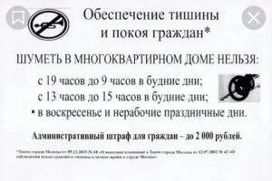 Со Скольки Нельзя Шуметь В Квартире В Челябинске