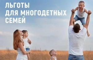 Льготы Молодым Семьям В Белоруссии 2020