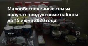 Бытовая Техника Малообеспеченным Семьям В Москве 2020