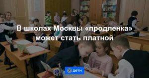 Сколько Стоит Продленка В Московских Школах 20202020