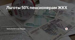 Льготы По Оплате Жкх Для Пенсионеров В Спб
