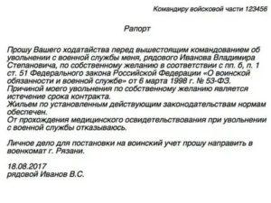 Образец рапорта на увольнение по несоблюдению контракта с моей стороны