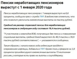 Льготы Пенсионерам В Московской Области В 2020