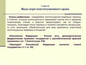 Нормы дефиниции конституции рф