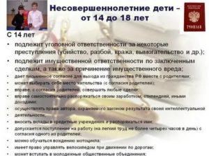 До Скольки Лет Ребенок Считается Несовершеннолетним В России 14 Лет