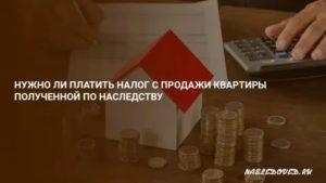 Налог на продажу квартиры по завещанию