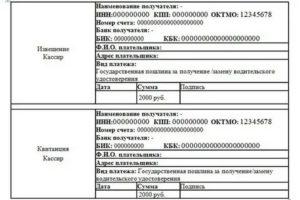 Сколько Стоит Пошлина За Замену Водительского Удостоверения