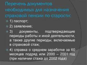 Подробный перечень документов для назначения государственной пенсии по старости чернобыльцам