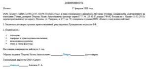 Доверенность На Получение И Подписание Документов  Ттн