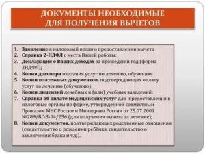 Список Документов Для Налогового Вычета За Лечение