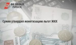 Льготы ветеранам труда по оплате жкх в 2020 году в москве