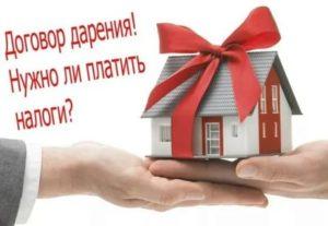 Налог при продаже недвижимости близкому родственнику