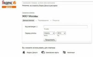 Онлайн проверка задолженности жкх