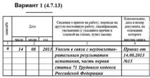 Статья 71 Тк Рф С Изменениями На 2020 Год