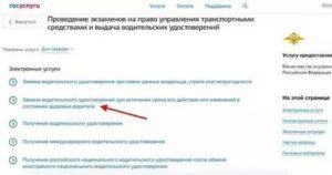 Сколько Стоит Замена Прав В Беларуси В 2020 Году