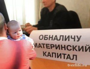 Обналичить материнский капитал москва
