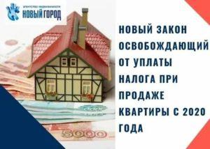 Продажа Земли Налог Продажи С 2020 Года В Крыму