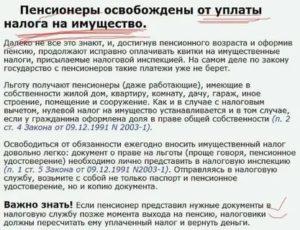 Льготы Пенсионерам По Земельному Налогу В Ростовской Области