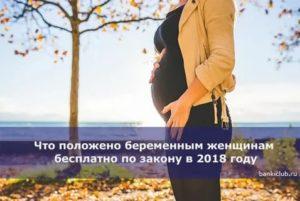 Что Положено Беременной Женщине Чклябинск