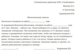 Объяснительная о нарушении сроков исполнения документов