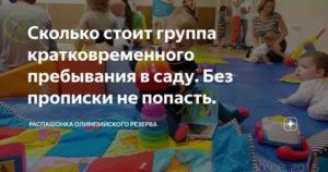 Сколько Стоит Пребывание Ребенка В Группе Кратковременного Пребывания Москва 2020