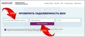 Узнать задолженность по квартплате по коду плательщика москва