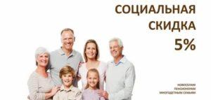 Льгота пенсионеру отцу 3 х детей