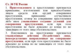 Будет Ли Отмена Статьи 30 Ук Рф