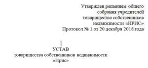 Союз Садоводов Устав Снт В Новой Редакции 2020 Года Образец Заполнения