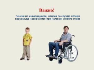 Стоит Ли Пенсионеру Оформлять Инвалидность?