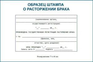 Печать в паспорте о расторжении брака госпошлина 2020