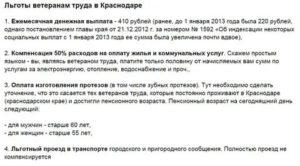 Пермский край ветеран труда федерального значения льготы
