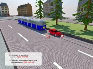 Парковка рядом с трамвайной остановкой