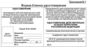 Льготы для чернобыльцев в москве