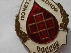 В Нижегородской Обл Почётный Донор России Может Быть Ветеранов Труда