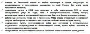 Льготы очередникам ветеранам труда на жилье в москве