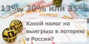 Налог с выигрыша в лотерею в россии в 2020 году