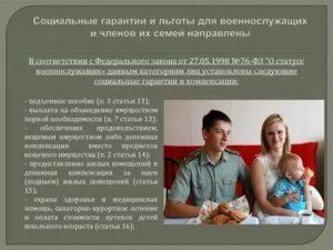 Льготы по налогам для военнослужащих и членов их семей