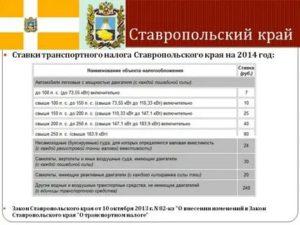 Налог на авто в ставропольском крае 2020 калькулятор