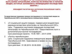 Льготы детям и внукам чернобыльцев
