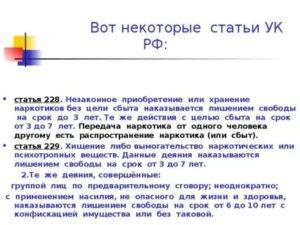 Уголовный кодекс рф 2020 228ч2
