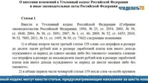 Поправки по ст 162 ук рф 2020 год