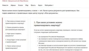 Мфц приватизация новосибирск 2020